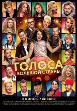 Golosa bolshoy stranyi - wallpapers.