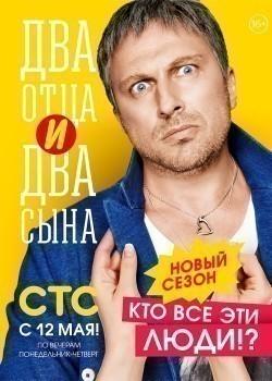 Dva ottsa i dva syina (serial 2013 - 2014) - wallpapers.