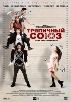 Tryapichnyiy soyuz - wallpapers.