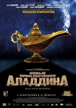 Les nouvelles aventures d'Aladin pictures.