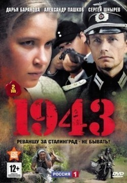 1943 (serial) pictures.