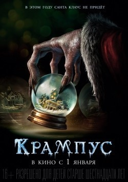 Krampus pictures.