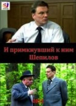 I primknuvshiy k nim Shepilov - wallpapers.