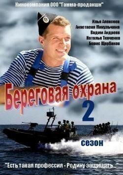 Beregovaya ohrana 2 (serial) - wallpapers.