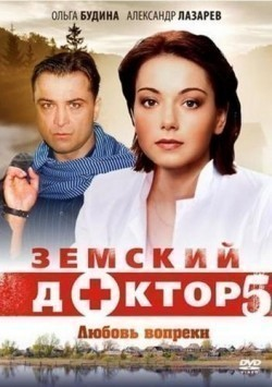 Zemskiy doktor. Lyubov vopreki (serial) - wallpapers.