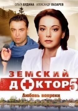 Zemskiy doktor. Lyubov vopreki (serial) pictures.