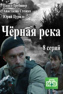 Chernaya reka (serial) pictures.