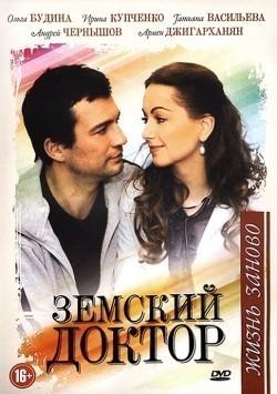 Zemskiy doktor. Jizn zanovo (serial 2011 - 2012) - wallpapers.