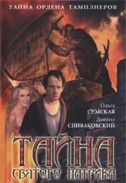 Tayna Svyatogo Patrika pictures.