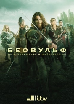 Beowulf: Return to the Shieldlands pictures.