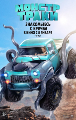 Monster Trucks - wallpapers.