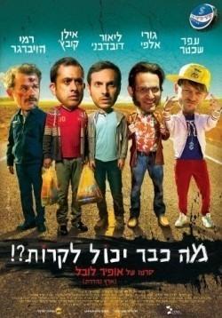 Ma Kvar Yachol Likrot?! pictures.