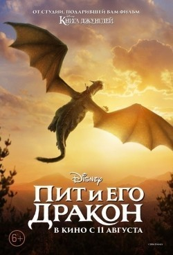 Pete's Dragon pictures.