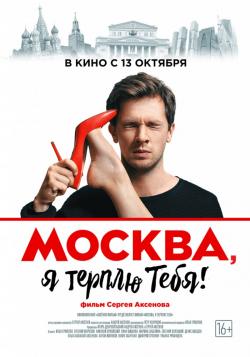 Moskva, ya terplyu tebya pictures.