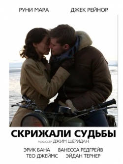 The Secret Scripture pictures.