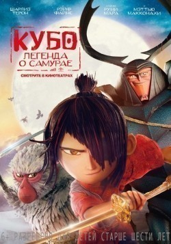Kubo and the Two Strings pictures.