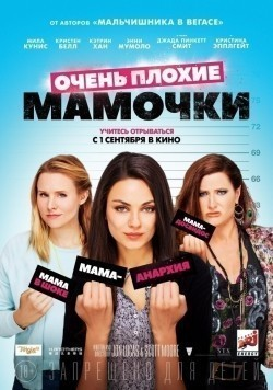 Bad Moms - wallpapers.