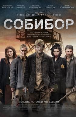 Sobibor pictures.