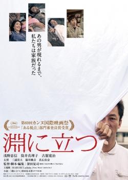 Fuchi ni tatsu - wallpapers.