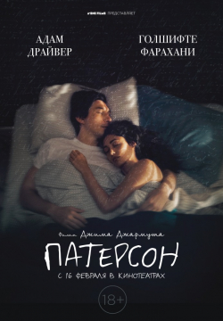 Paterson - wallpapers.