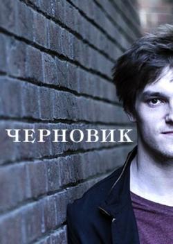 Chernovik pictures.