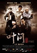 Yip Man chinchyun pictures.