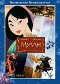 Mulan pictures.