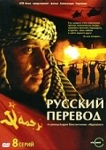 Russkiy perevod (serial) pictures.