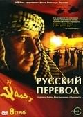Russkiy perevod (serial) - wallpapers.