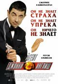 Johnny English - wallpapers.