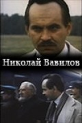 Nikolay Vavilov (mini-serial) pictures.