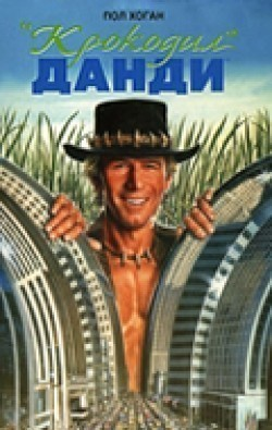 Crocodile Dundee - wallpapers.