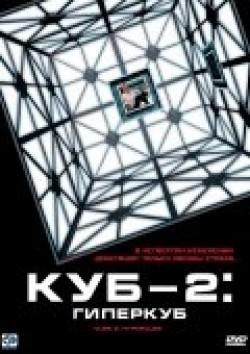 Cube 2: Hypercube - wallpapers.