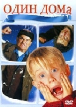 Home Alone pictures.