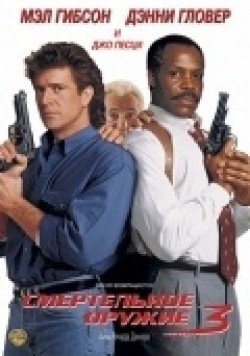 Lethal Weapon 3 - wallpapers.