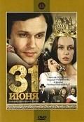 31 iyunya - wallpapers.