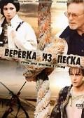 Veryovka iz peska - wallpapers.