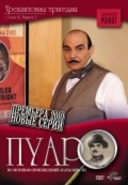 Poirot - wallpapers.