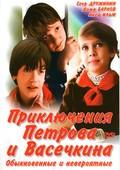 Priklyucheniya Petrova i Vasechkina, obyiknovennyie i neveroyatnyie - wallpapers.