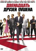 Ocean's Twelve - wallpapers.