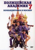 Police Academy: Mission to Moscow - wallpapers.
