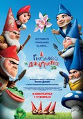 Gnomeo and Juliet pictures.
