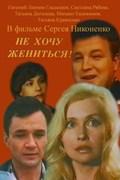 Ne hochu jenitsya! - wallpapers.