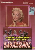 Gentlemen Prefer Blondes - wallpapers.
