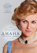 Diana - wallpapers.