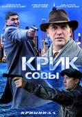 Krik sovyi (serial) pictures.