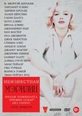Love, Marilyn - wallpapers.