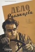Delo Rumyantseva - wallpapers.