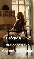 Neveroyatnyie priklyucheniya Alinyi Troyanskoy - wallpapers.