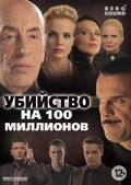 Ubiystvo na 100 millionov - wallpapers.